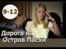 ДОРОГА НА ОСТРОВ ПАСХИ фильм,серии 9-12 Детектив драма,мелодрама криминал в ролях ...