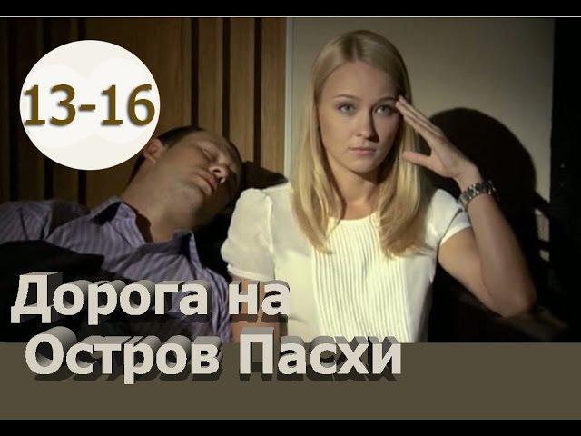 ДОРОГА НА ОСТРОВ ПАСХИ фильм,серии 13-16 Детектив драма мелодрама,криминал в ролях...
