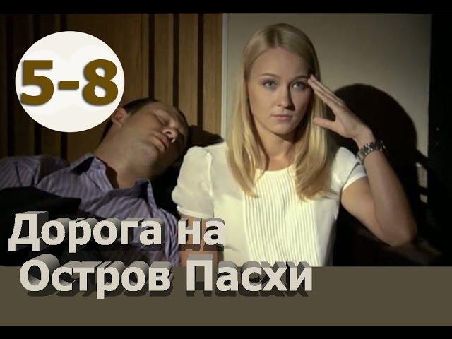 ДОРОГА НА ОСТРОВ ПАСХИ фильм,серии 5-8 Детектив драма мелодрама криминал,в ролях ...