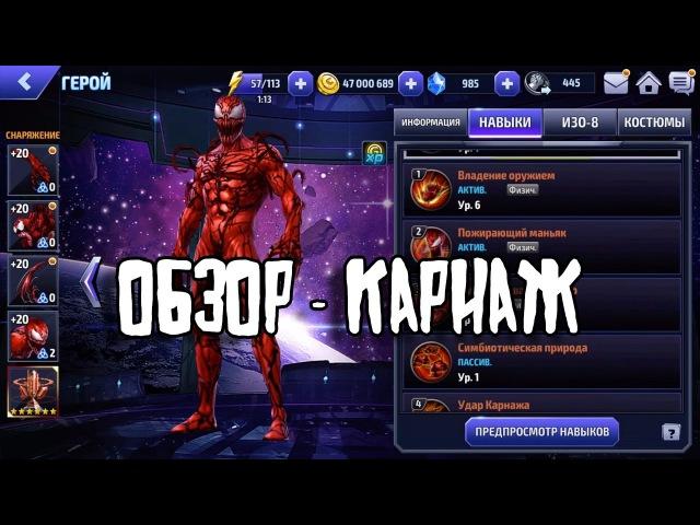 Marvel Future Fight - Обзор - Карнаж