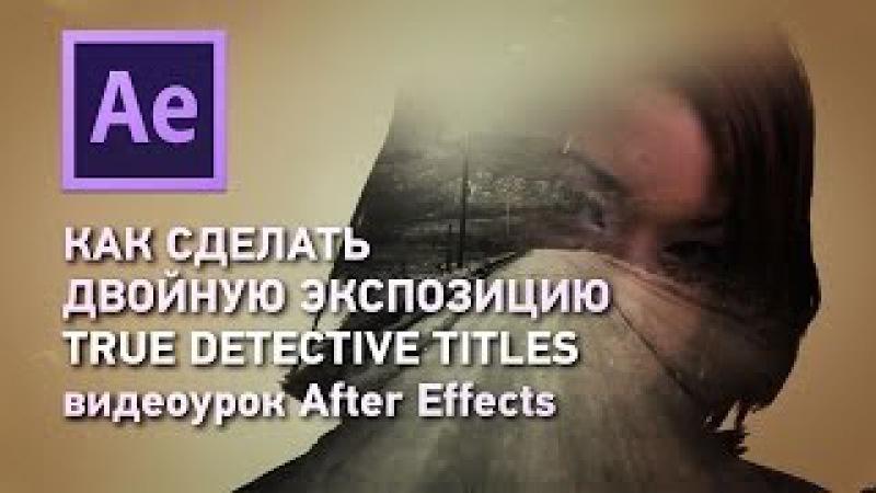 Как сделать эффект двойной экспозиции (double exposure) в After Effects?