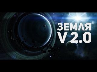 ЧТО, ЕСЛИ НАЙТИ ЗЕМЛЮ 2.0?