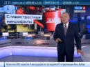 """Russian TV: """"Thanks god voluptuous necrophiles are a trifling minority among us"""" · coub, коуб"""