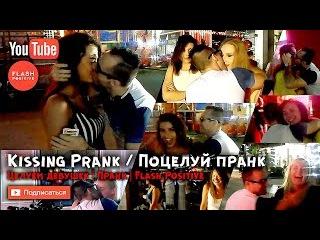 Kissing Prank / Поцелуй пранк / Целуем Одесских Девушек 18+ | Пранк PRANK | Вариант Flash Positive
