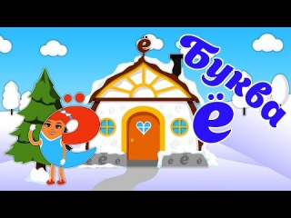 77   Буква Ё   Учим буквы   Учим алфавит   Азбука от Пинги и Кроки