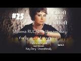 ( #25 ) Как петь Katy Parry Unconditionally