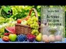 Арнольд Эрет - Лечение голодом и плодами [1914] Аудиокнига