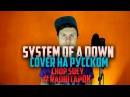 System Of A Down Chop Suey Cover by RADIO TAPOK на русском