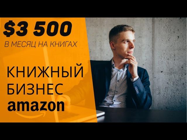 Книжный бизнес на Амазоне. Как заработать на книгах $3500 в месяц?