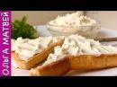 Cыр Филадельфия Очень и Очень Вкусный и Легкий Рецепт Philadelphia Soft Cream Cheese
