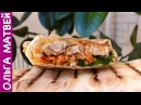 Вкусный Домашний Бутерброд или Шаурма По-Домашнему | Homemade Chicken Shawarma Recipe