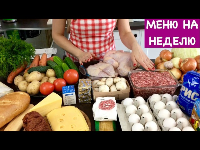 Готовое Меню на Неделю на 4 Человека Рецепт Пирога | How to Plan Your Weekly Meals
