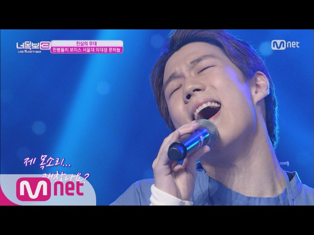 [ICanSeeYourVoice3] Seoul Unis Medical Student, Moon Haneul 'Things that I can't do for you' EP.08