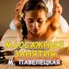Массажные Занятия. м. Павелецкая