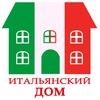 Итальянский Дом Харьков