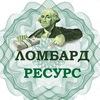 Автоломбард Ресурс в Красноярске