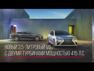 Новое поколение Lexus LS: премьера в Детройте