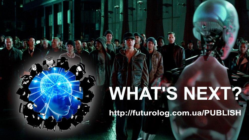 Междисциплинарный футурологический форум Управление будущим на стыке технологических укладов