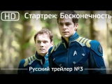 Стартрек: Бесконечность (Star Trek Beyond)  2016. Трейлер №3. Русский дублированный [1080p]