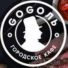 Городское кафе GOGOЛЬ | Буденновск