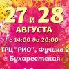 Фестиваль Красок ColorFest Санкт-Петербург