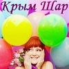 Студия праздничного декора Крым Шар