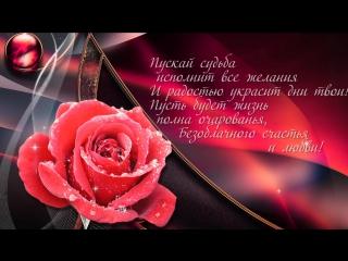 КРАСИВОЕ ВИДЕО #ПОЗДРАВЛЕНИЕ С ДНЁМ #РОЖДЕНИЯ #ЖЕНЩИНЕ