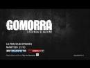 Gomorra  Гоморра | Promo 11-12 episode