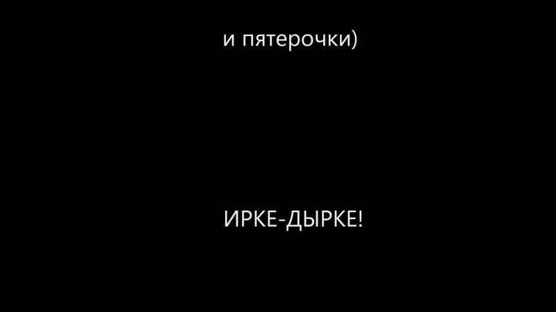 Ирка Дырка