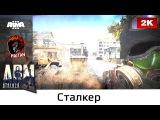№10 Зараза зоны • ArmStalker ArmA 3 • 1440p