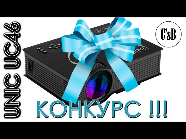 КОНКУРС Приз: проектор UNIC UC46 (с 28.06.2016 по 5.07.2016)