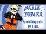 Naruto Shippuuden OP 3 Blue Bird ( Marie Bibika Russian Full-Version)