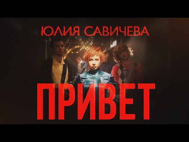 Юлия Савичева — Привет