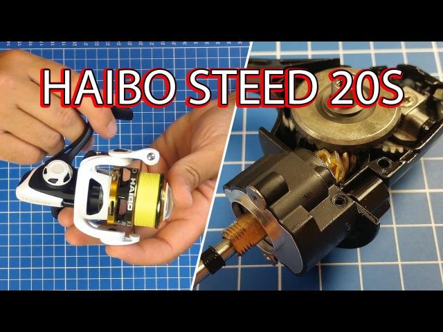 Haibo Steed 20s