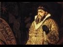 Иван Грозный - Портрет без ретуши 1/3 [ДокФильм]