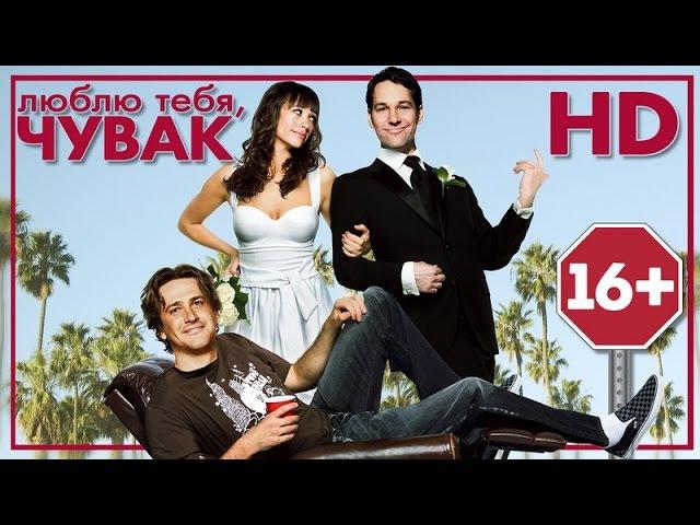 Люблю тебя, чувак (2009) - Дублированный Трейлер HD