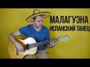 Испанская мелодия Малагуэна обучение табы простой вариант