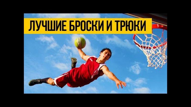 НЕВЕРОЯТНЫЕ БАСКЕТБОЛЬНЫЕ ТРЮКИ | Лучшие слэм данк броски в баскетболе с батута ...