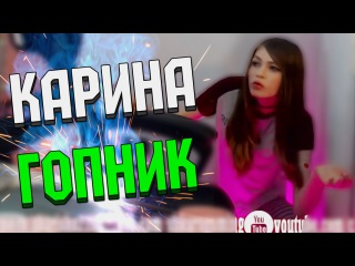 СТРИМЕРША КАРИНА ГОПНИК :D