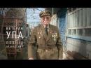 🇺🇦 Ветеран УПА: У нас нет военных генералов - все кабинетные: оно не нюхало пороха, не видело, как рвется, как один лежит без кишок, а другой без руки
