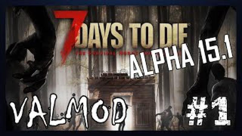 ПРОПЕРДУН ▲ КООПЕРАТИВНОЕ ВЫЖИВАНИЕ с Valmod Pack ▲ 7 DAYS TO DIE Alpha 15 1 1