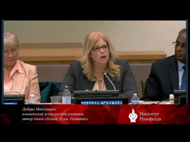 Дебора Макнамара. Выступление на конференции ООН.