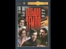 Большая земля (1944) фильм