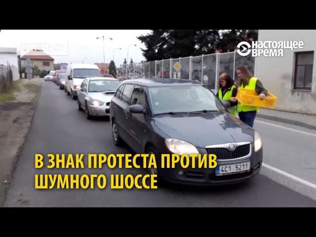 Як у Чэхіі пратэстуюць супраць шумнай дарогі, якая перашкаджае жыць