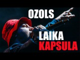 OzolsLaika kapsula20 лет на сцене02.12.2016