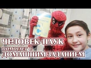 Человек-паук помогает с домашним заданием