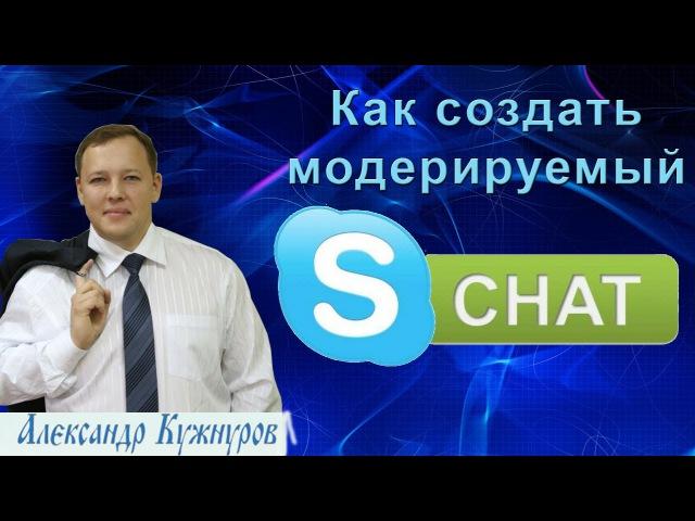Как создать модерируемый skype чат