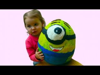 Гадкий Я Миньоны огромное яйцо с сюрпризом открываем игрушки mineny énorme oeuf