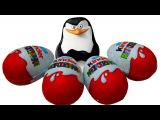 Пингвины Мадагаскара Киндер Сюрприз открываем игрушки Penguins of Madagascar jouets