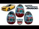 Трансформеры Киндер Сюрприз яйца открываем игрушки Transformateurs oeufs ouvrent jouets